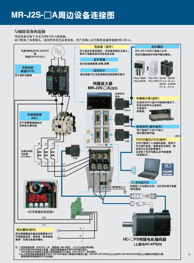 伺服控制器接线图_伺服控制器工作原理